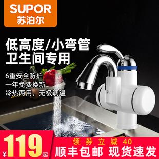 电加热器厨房快速过水热电热水器两用 苏泊尔电热水龙头速热即热式