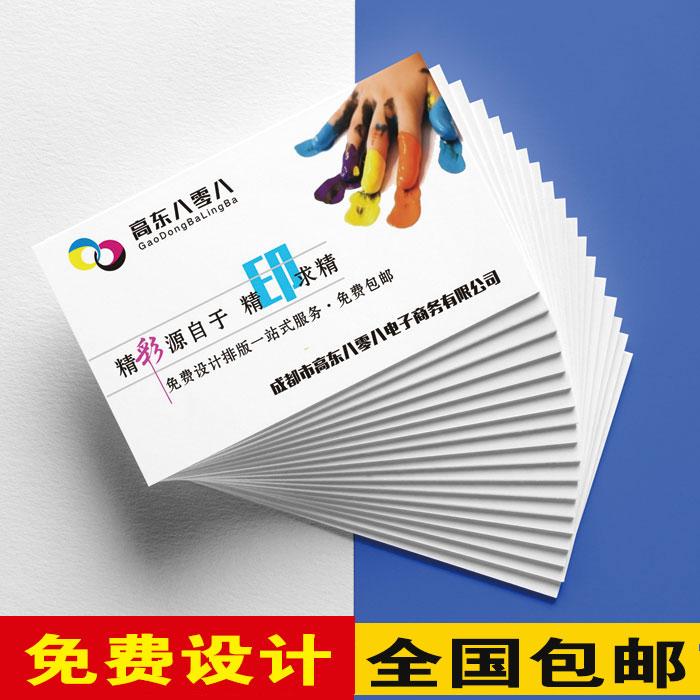 成都高档商务简洁创意名片代金券体验积分卡制作免费设计个性定制