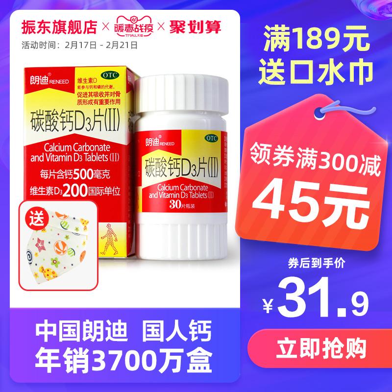 朗迪碳酸钙D3片(II)30片孕妇哺乳期中老年成人儿童钙片补钙咀嚼片 - 封面