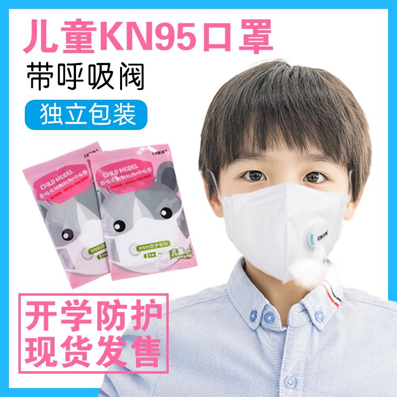 幼儿n95防护口罩独立包装一次性防尘透气KN95现货女小孩儿童宝宝