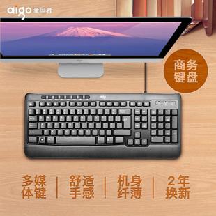 商务键盘 爱国者W637有线键盘 电脑笔记本台式 USB外接家用办公游戏舒适耐用104键黑色男女生通用微静音防水
