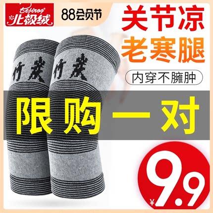护膝盖护套保暖老寒腿男女士漆关节疼痛空调房防寒神器夏季超薄款