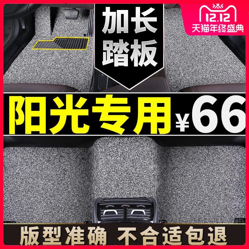 日产阳光脚垫汽车专用东风日产新阳光尼桑车内手动挡地毯式2011款