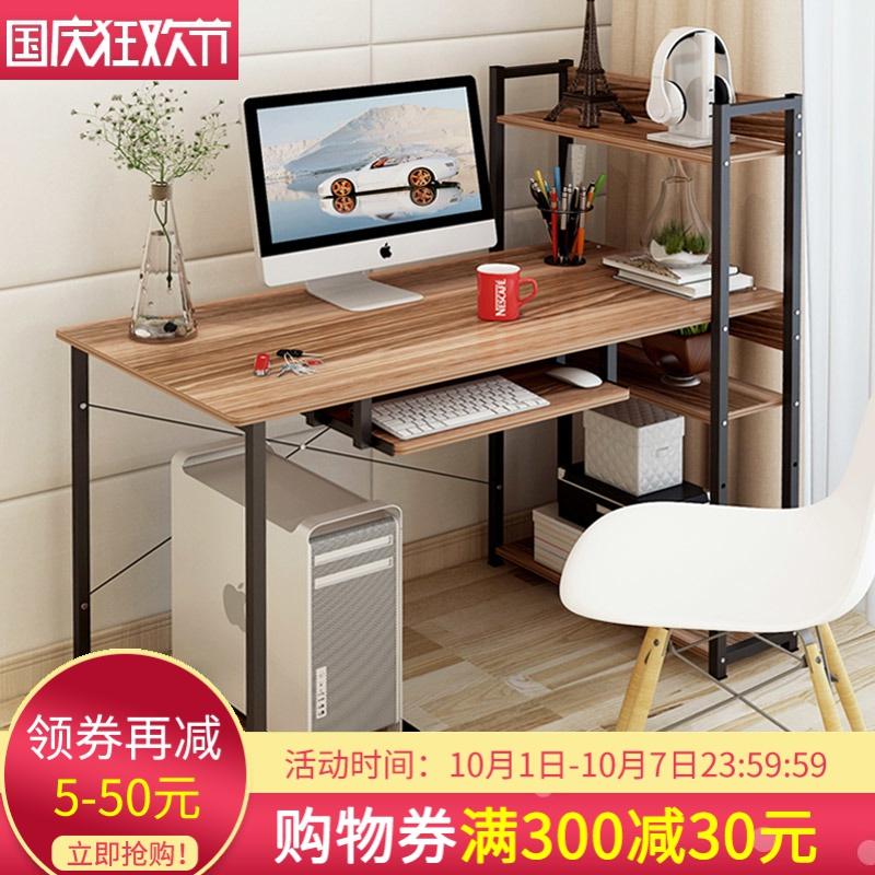 35.00元包邮现代简约电脑书架一体桌台式写字台