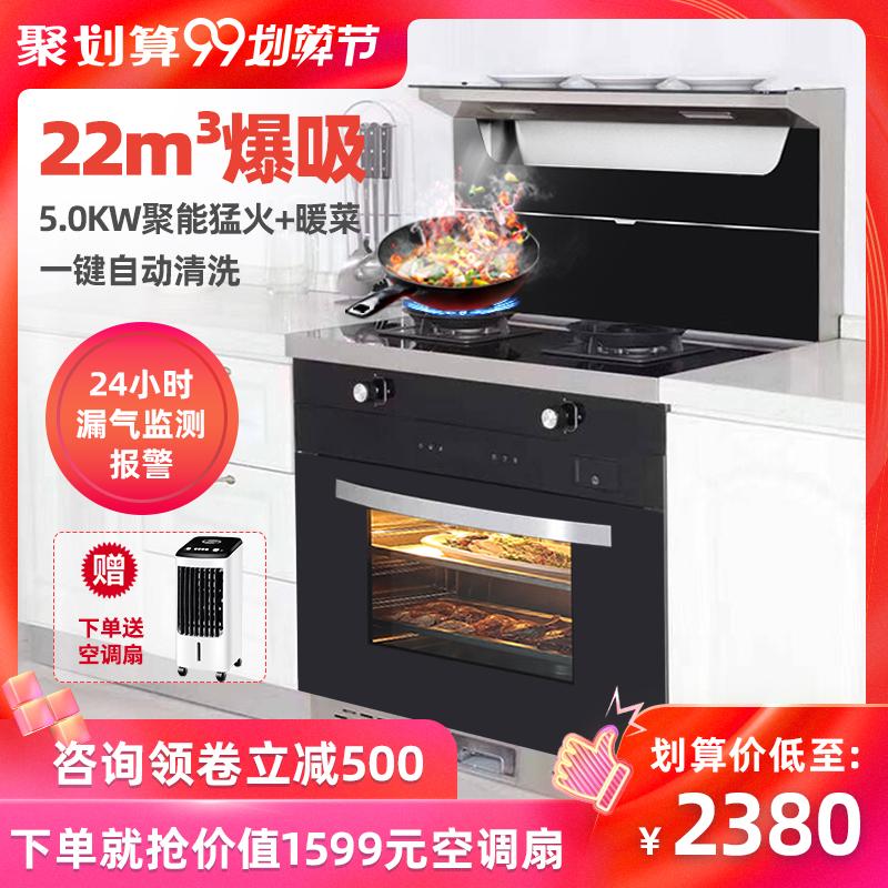 珠海爱家美大集成灶双电机自动清洗侧吸式烟灶消家用蒸烤箱一体灶