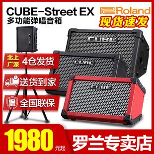 ROLAND 罗兰音箱 CUBE-STREET EX 便携弹唱音箱 电木吉他音响