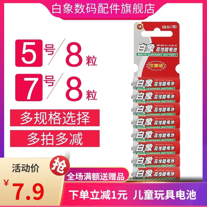 白象干电池碳性5号8粒+7号8粒1.5V空调遥控器儿童玩具体温枪电池