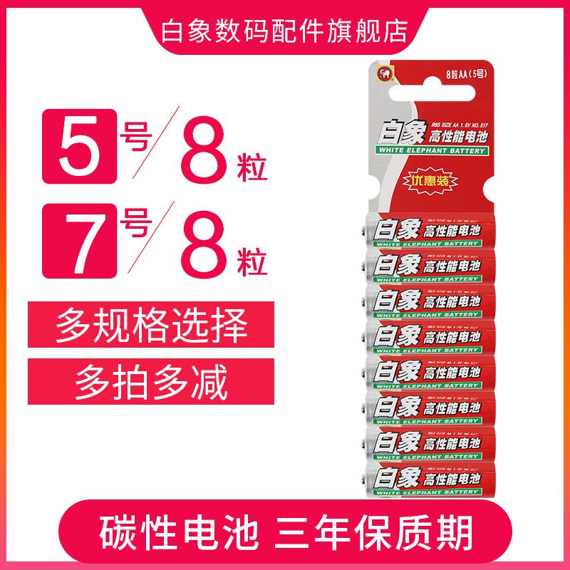白象碳性5号8粒+7号8粒空调干电池