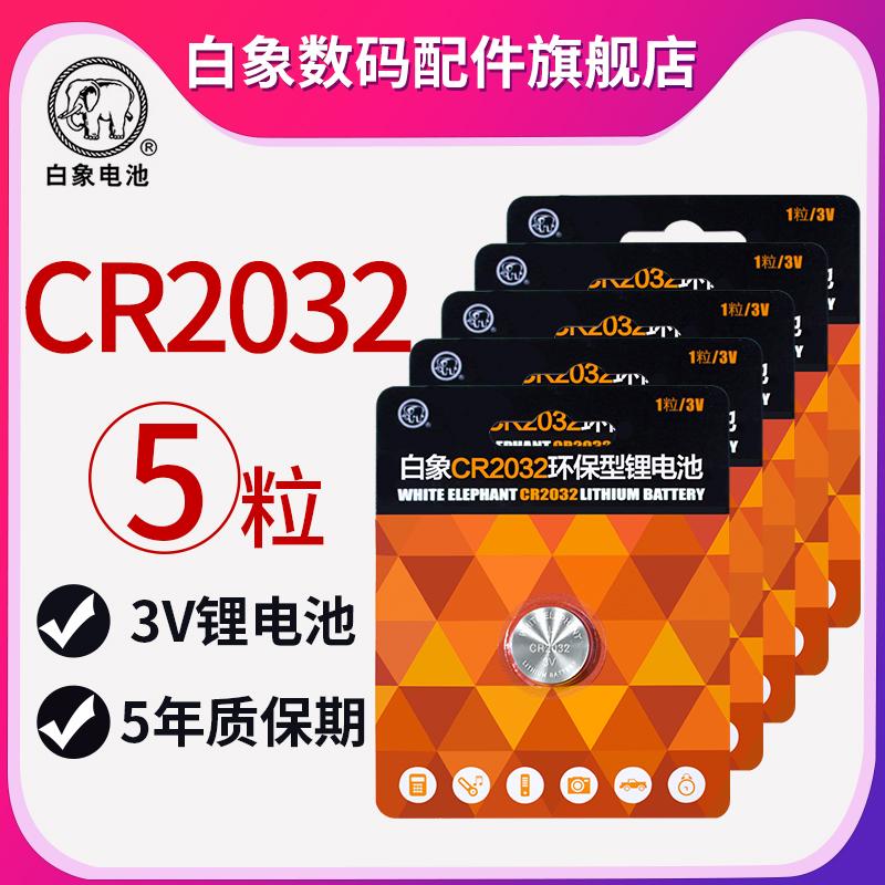 白象纽扣电池CR2032锂电池3v主板体重秤汽车钥匙圆形扣式电池