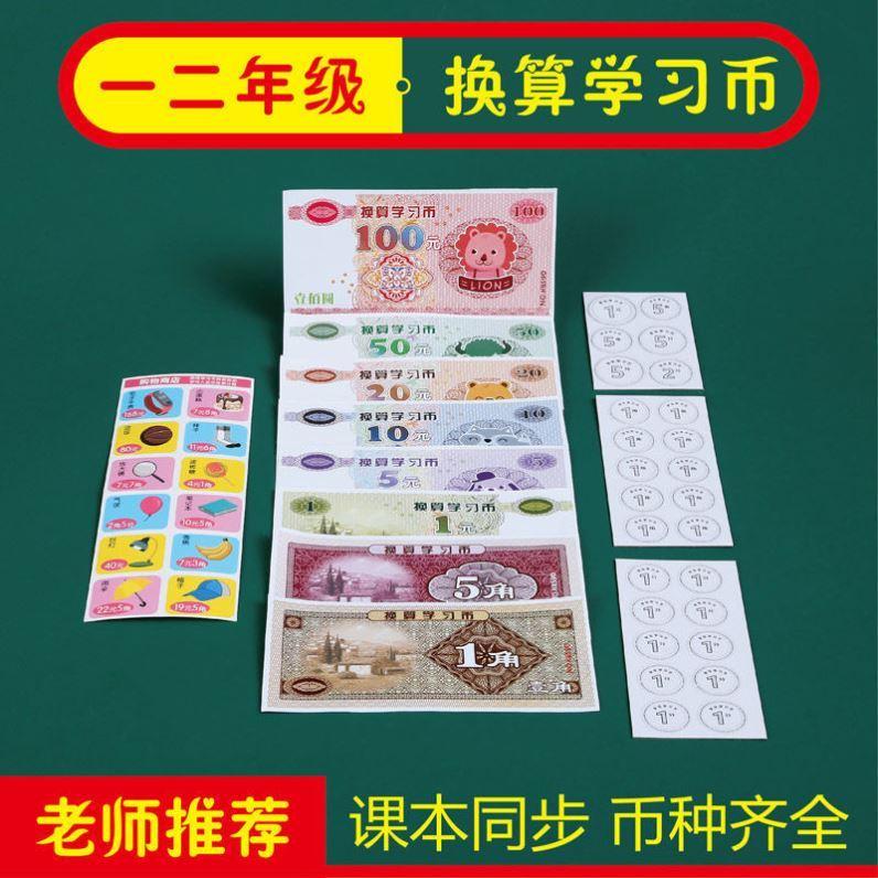 Китайские деньги Артикул 642978989976