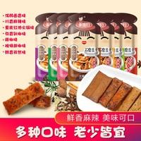 【第二件特价】重庆特产乖媳妇休闲零食小吃四川麻辣鲜香散装手磨