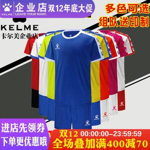 卡尔美儿童足球服套装定制短袖训练青训比赛学生kelme球衣男童女