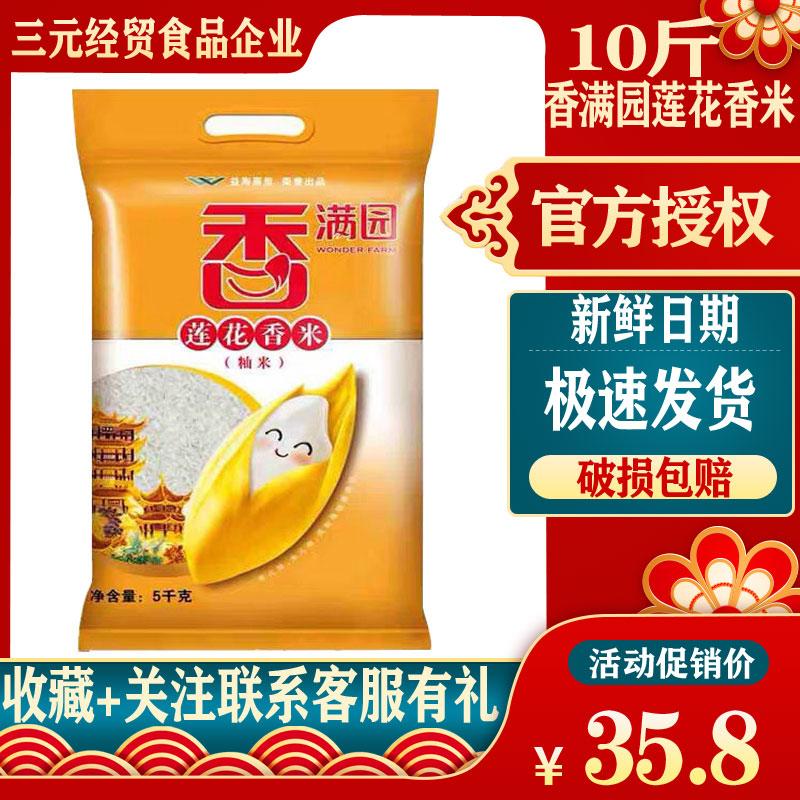香满园莲花香米10斤装�米籼米家用商用特价5kg实惠袋装包邮