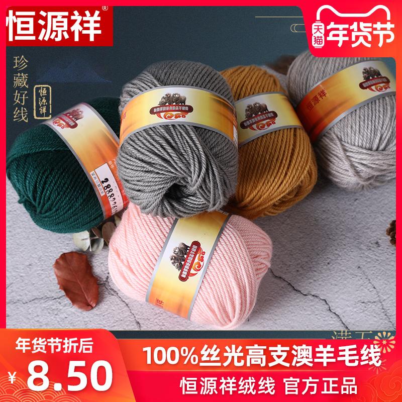 纯羊毛线是什么品牌