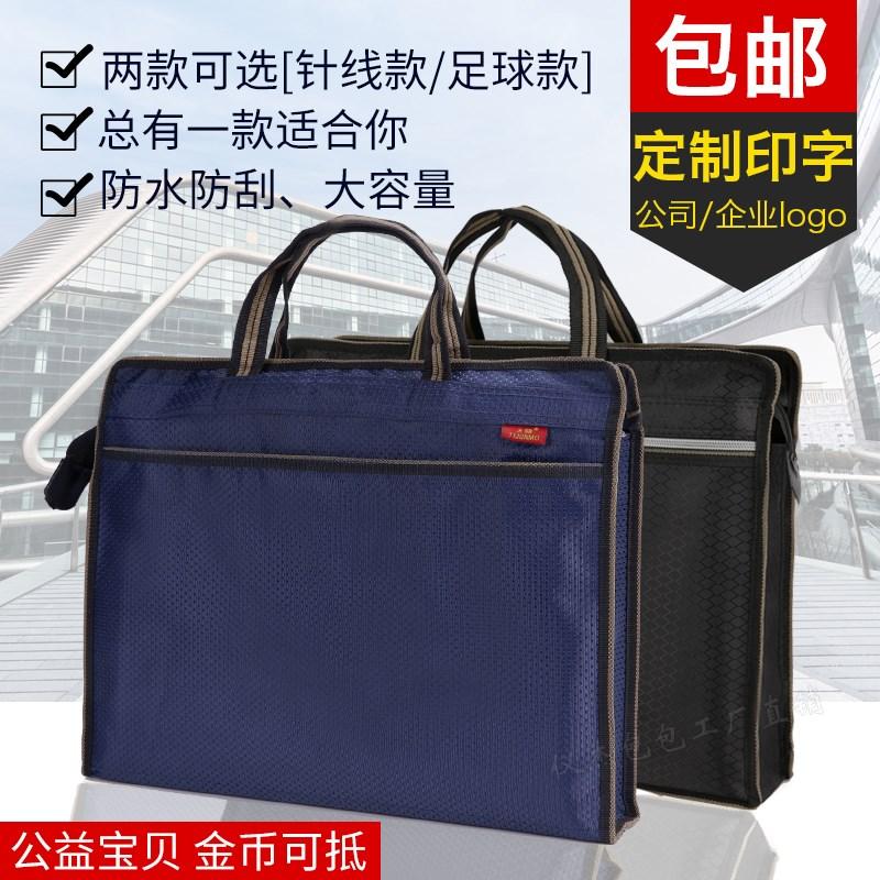 满5元可用5元优惠券手提文件袋帆布a4大容量商务男女会议公文包资料袋多层防水袋定制