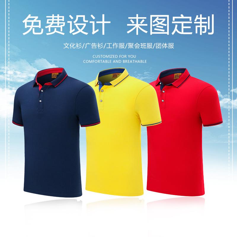 翻领polo衫男定做广告衫定制企业工作服t恤印logo短袖马球衬衫