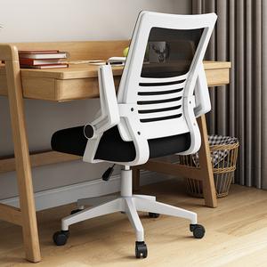电脑椅家用会议办公室升降转椅职员学习学生座椅简约网布靠背椅子