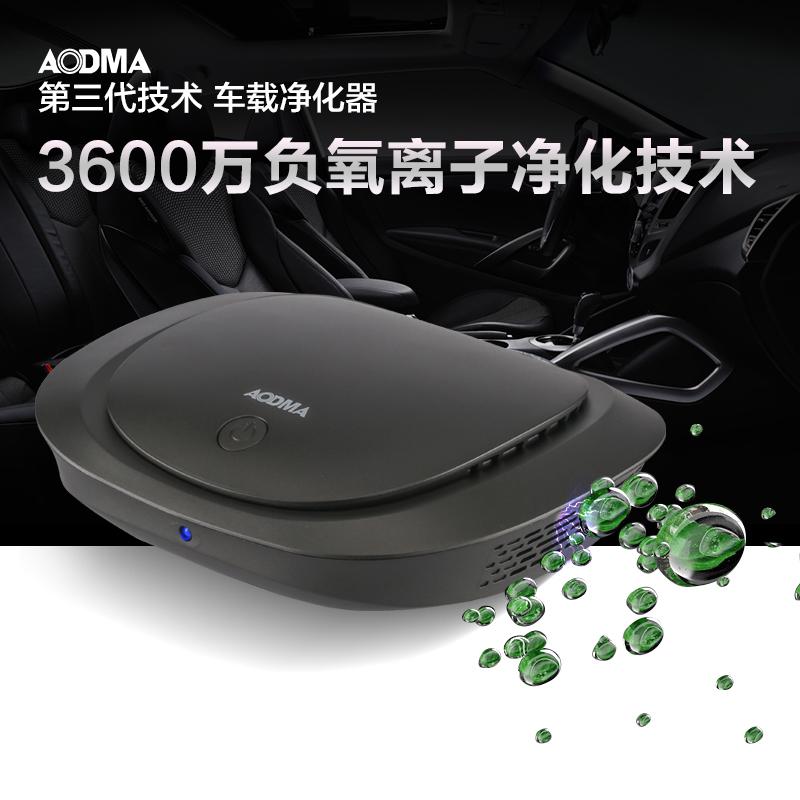 Aodma fa-816 air purifier for removing formaldehyde, odor and tovc coffee ash