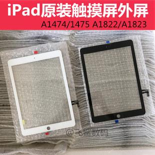 触摸屏ipad5外屏a1474玻璃a1822屏幕总成2017新款 适用ipadair原装
