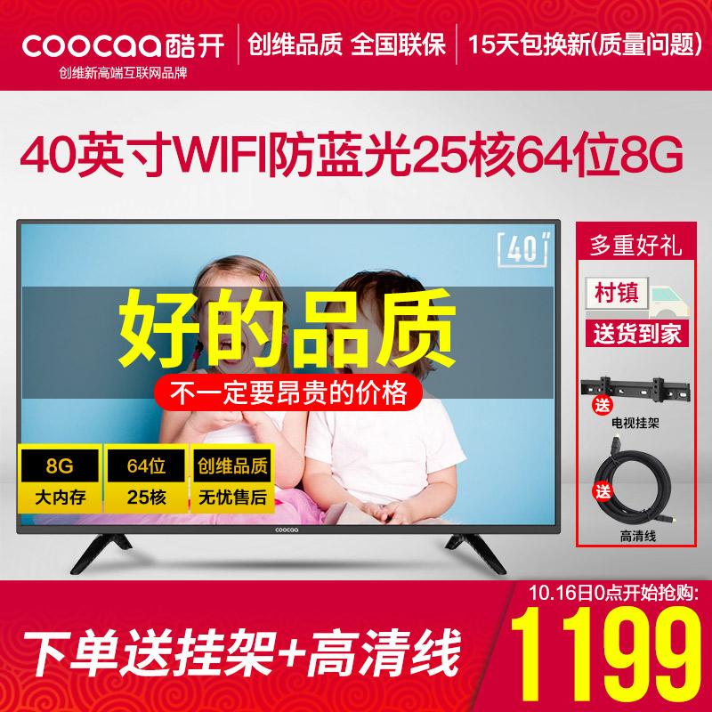 创维coocaa/酷开 40K5C防蓝光网络wifi智能40英寸液晶电视机42 43