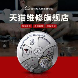 手表维修服务修名表店铺机械表洗油保养翻新修理抛光翻新表带定制图片