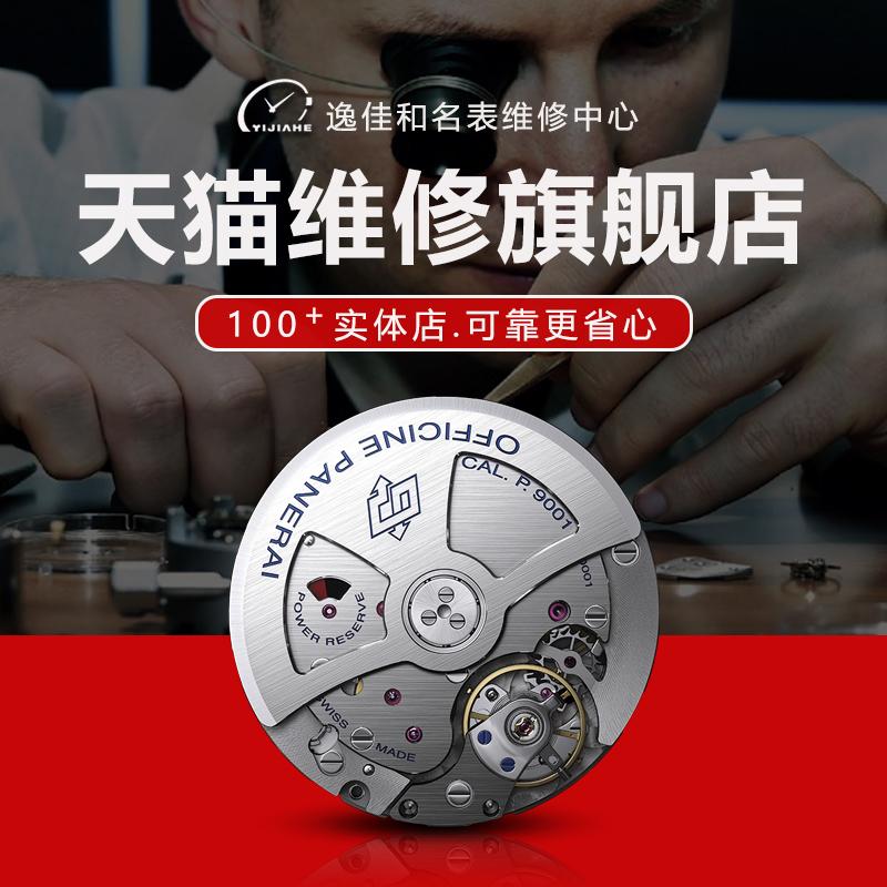 维修服务机械表洗油保养翻新换把头