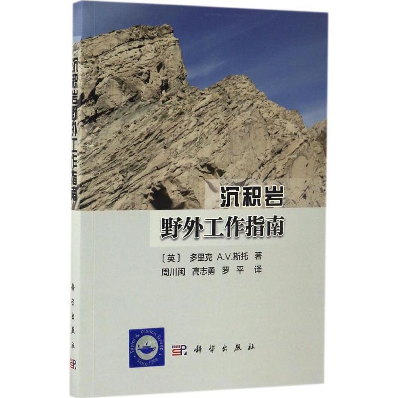 【多区域包邮】沉积岩野外工作指南 (英)多里克 A.V.斯托(Dorrik A.V.Stow) 著;周川闽,高志勇,罗平