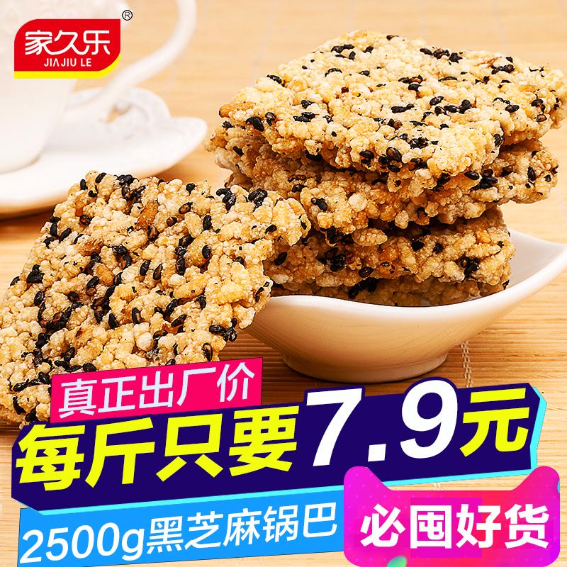 农家糯米锅巴 零食散装批发黑芝麻味手工锅巴安徽特产米酥酥2500g