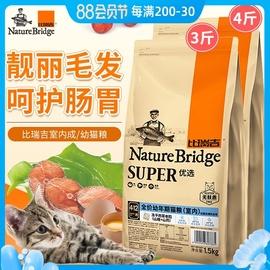 比瑞吉冻干猫粮优选全价成猫幼猫粮英短美短蓝猫营养增肥发腮2kg