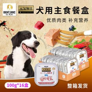 日本丹特医生狗狗零食餐盒16狗罐头