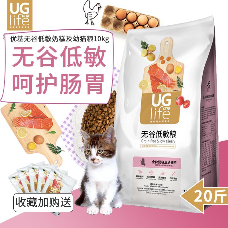优基幼猫奶糕粮10kg无谷低敏天然ug鱼肉幼猫猫粮怀孕母猫粮20斤优惠券