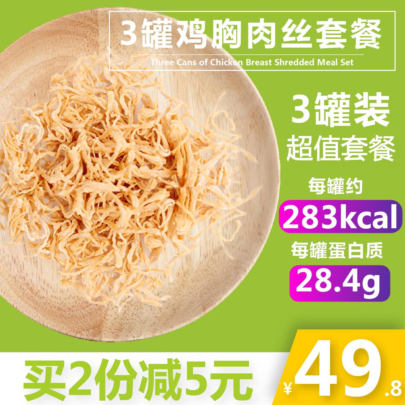 肌霸健身即食鸡胸肉丝肉松代餐零食(用18.2元券)