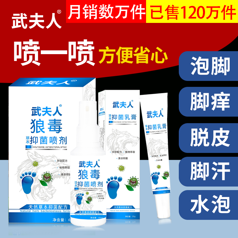 Lady Wus beriberi spray for relieving itching, peeling and deodorizing feet