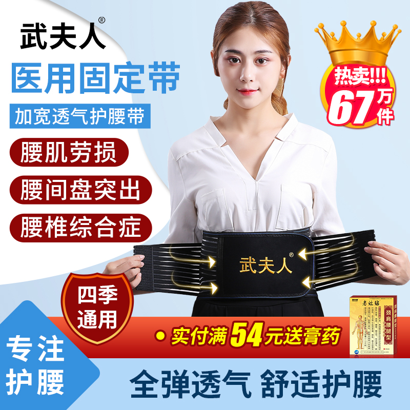 Madame Wus belt protector for lumbar disc herniation and lumbar muscle strain treatment