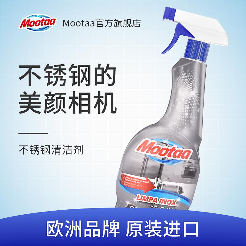 Mootaa擦洗不锈钢门清洗剂强力厨具去污除锈抛光神器家用清洗液