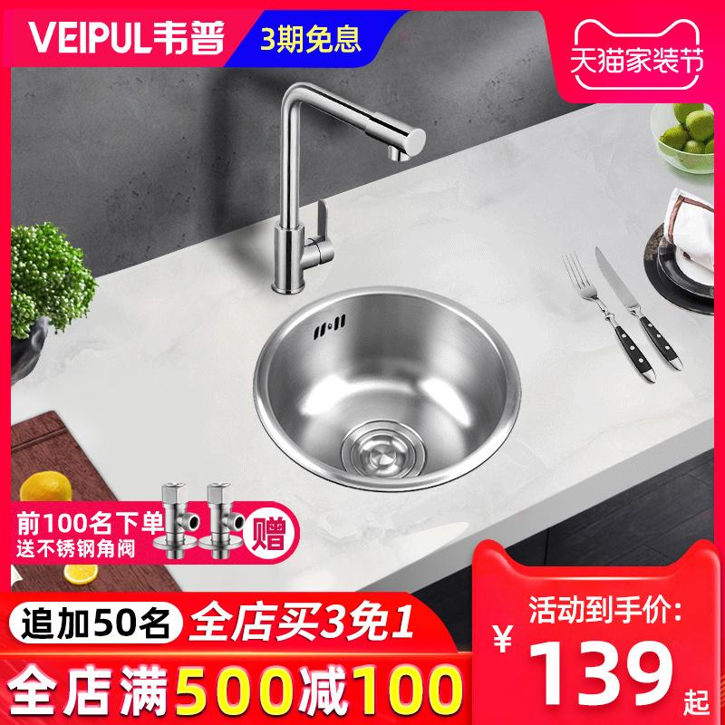 韦普304不锈钢吧台圆形小水槽单槽洗菜盆阳台厨房迷你水池洗碗池