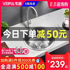 韦普304不锈钢圆形小套餐洗菜盆