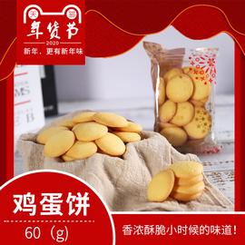 子情贝诺鸡蛋饼干儿童休闲零食鸡蛋小圆饼干3包180克图片