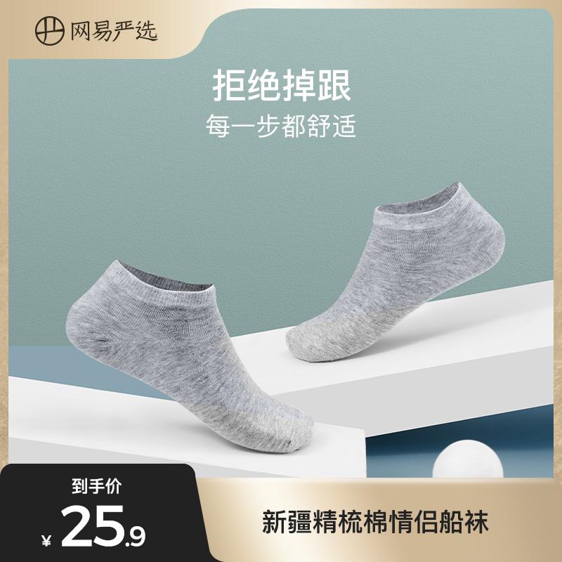 网易严选袜子短袜男夏季薄款精梳棉运动吸汗透气白色浅口女船袜