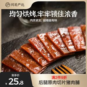 网易严选炭火烤肉150克猪肉干开袋即食休闲肉类零食小吃猪肉脯