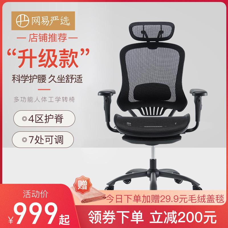 网易严选多功能人体工学家用老板椅
