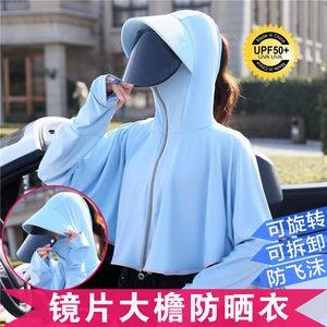 防晒衣女2020夏新款薄款长袖防晒罩衫外套防紫外线骑车防晒服冰丝