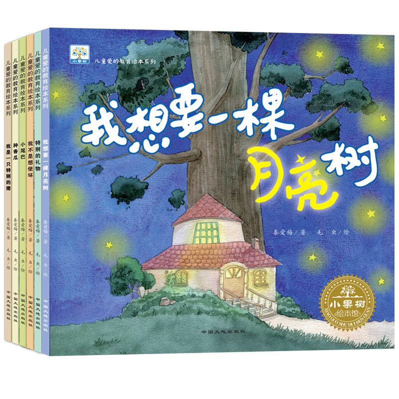 儿童爱的教育绘本系列 全6册亲子共读绘本故事 婴幼儿启蒙书籍0-3-6周岁 幼儿园小班中班大班宝宝早教图书睡前读物4-5-7岁