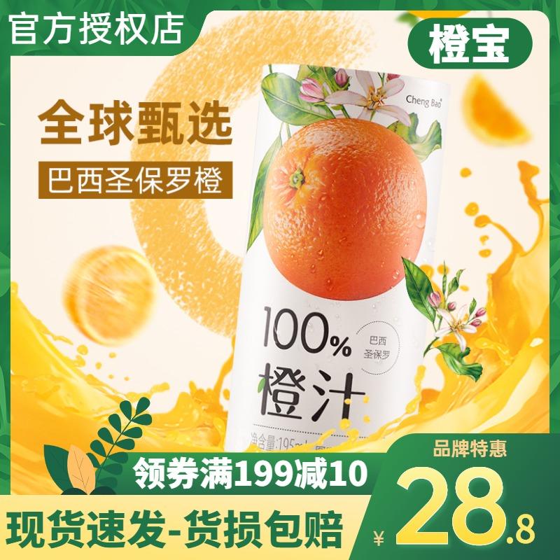网红高颜值百分百100%·橙宝橙汁风味果汁195ml*4浓缩鲜榨饮料