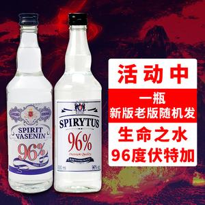 生命之水伏特加96度波兰原装进口高度烈酒烈性洋酒基酒伏特加