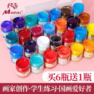 马蒂斯中国画颜料初学者22ml冰心24
