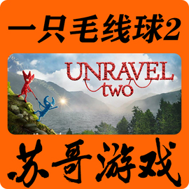PC Origin 一只小毛球2 Unravel Two 苏哥游戏