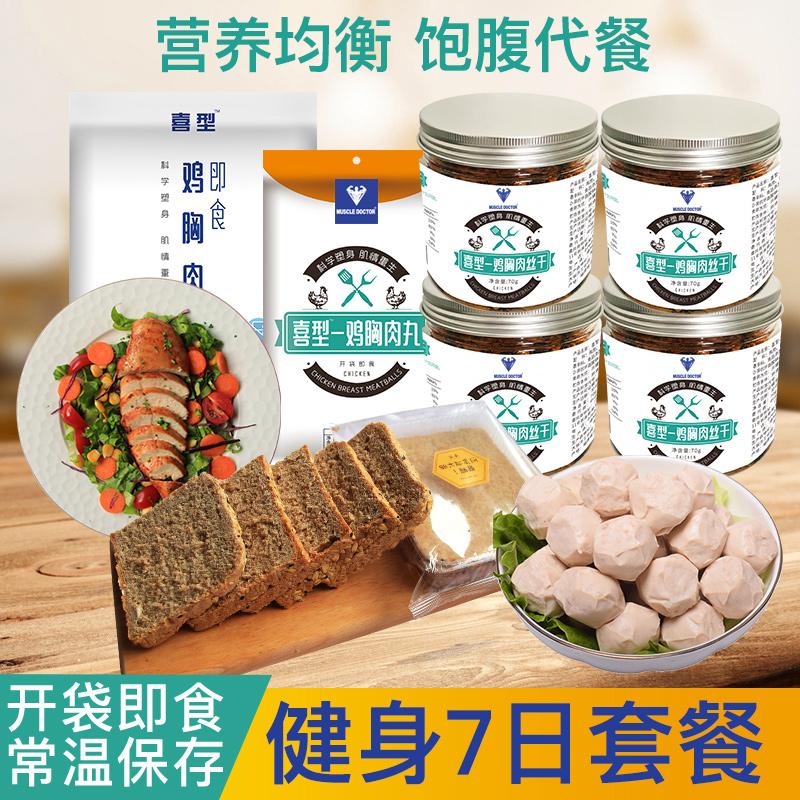 喜型肌肉博士7面包鸡胸均衡食谱12月01日最新优惠