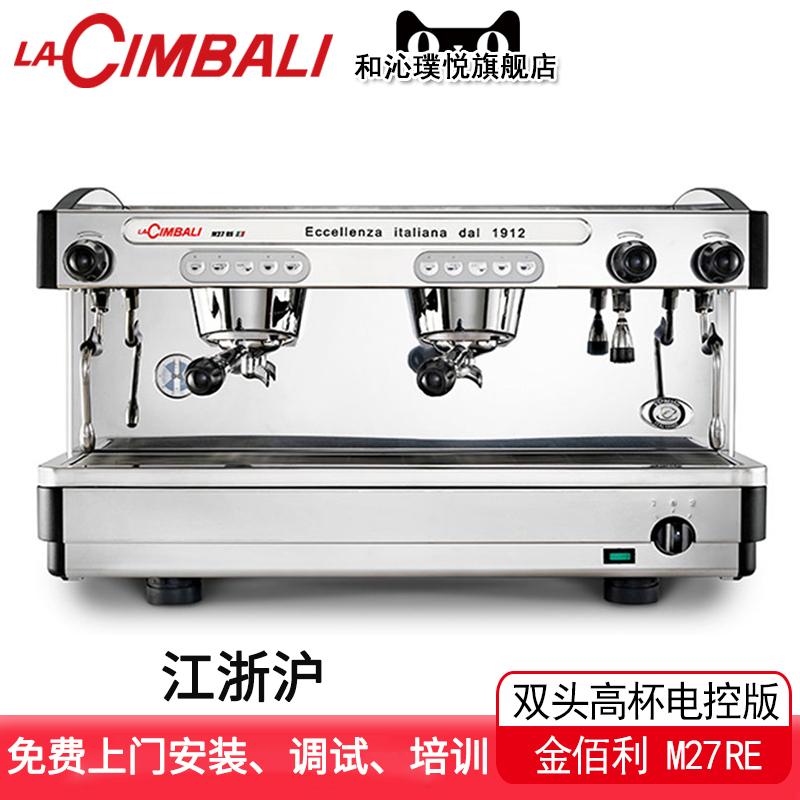 商用家用半自动双头咖啡机意大利进口咖啡机LACIMBALI-M27券后16800.00元
