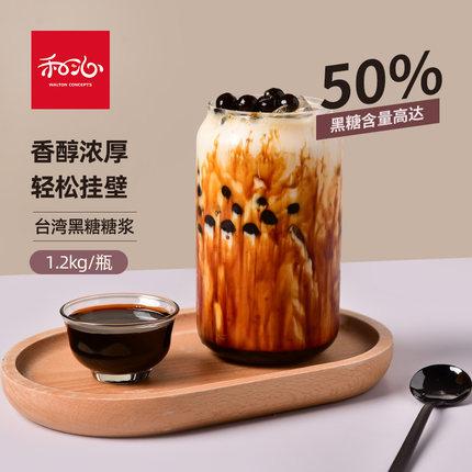黑糖糖浆1.2kg 网红脏脏奶茶免煮冲绳风味珍珠奶茶店专用原料